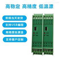 溫度信號隔離器Pt100熱電阻變送器K型模塊