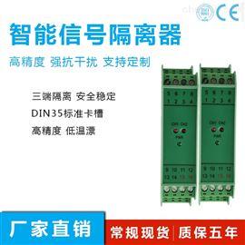 TRPD-S11D双回路二进二出4-20MA配电隔离器
