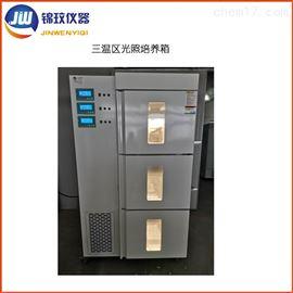 JSGX-400L-3錦玟JSGX-400L-3 三溫區植物光照培養箱