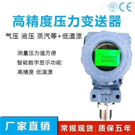 PCM400防爆型压力变送器 带ExiaⅡCT6防爆证书