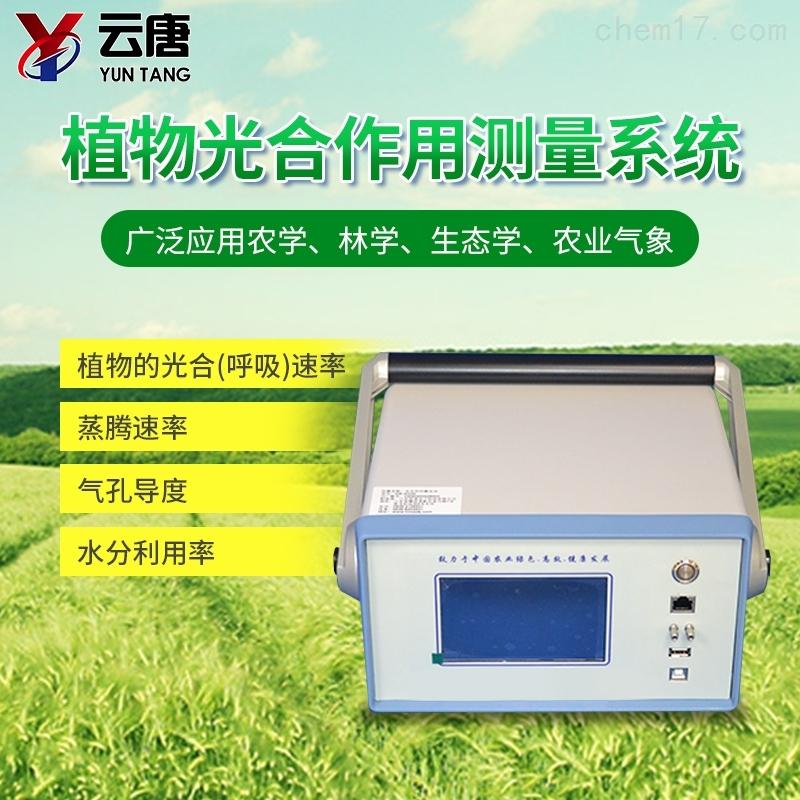 <strong>植物光合作用测量系统</strong>