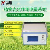 YT-FS831-1植物光合作用测量系统
