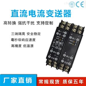 WS1522一入一出信号隔离器4-20mA配电隔离转换端子