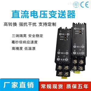 WS1521信号隔离器0-10V一进一出电压转换隔离端子
