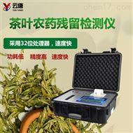 YZ-CY12茶叶农药残留检测仪