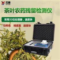 茶葉農藥殘留檢測儀