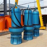 350-1500QH发电厂安装潜水混流泵