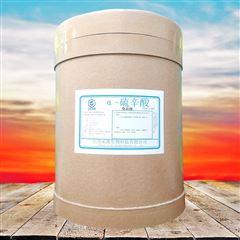 硫辛酸生产厂家厂家