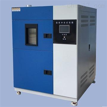 WDCJ-100L小型温度冲击试验箱