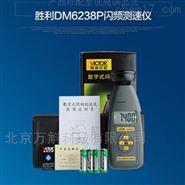 数字式闪频测速仪DM6283P