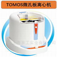 TOMOS微孔板離心機