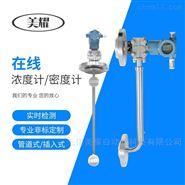 在线密度计测量乙醇液体比重计差压式