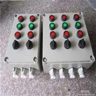 BXK铝合金防爆控制箱生产厂家