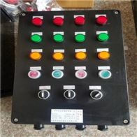 BXK增安型防爆空箱 铸铝防爆按钮箱定做