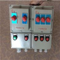 BXMD304不锈钢防爆控制箱订做