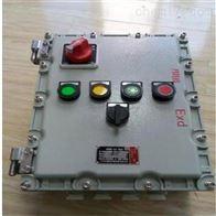 BXK防爆盲板阀控制箱供货商