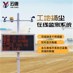 YT-YC扬尘污染自动监控系统