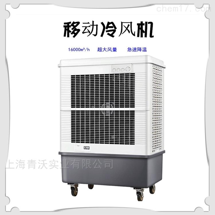 移动空调扇 蒸发式水冷空调