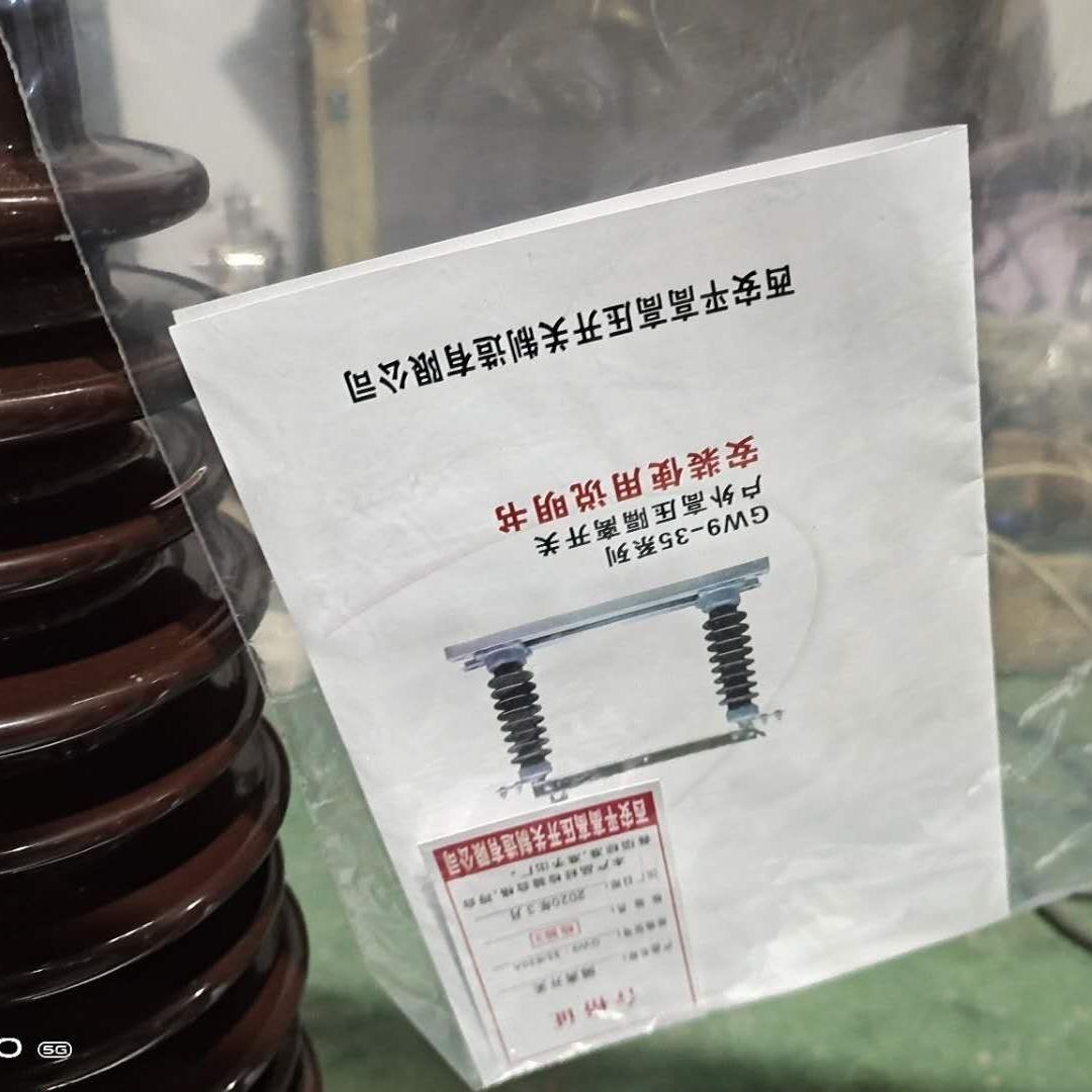 硅橡胶GW9-40.5户外高压隔离开关陶瓷成都