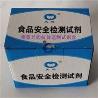猪蓝耳病抗体速测试剂盒