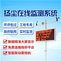 FT-YC08扬尘检测系统品牌