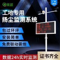 FT-YC07扬尘治理及噪音监测系统