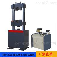 WEW-200B微机屏显式材料液压万能试验机