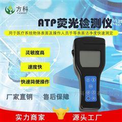 FK-ATPATP生物荧光快速检测仪