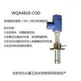 紫外吸收法在線COD測定儀WQA4810-COD