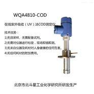 紫外吸收法在线COD测定仪WQA4810-COD