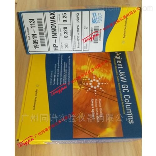 Agilent HP-INNOWAX 安捷伦聚乙二醇气相柱