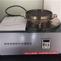 KSD-II活性炭粒度测定仪