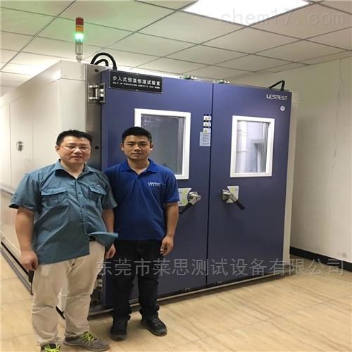 LS-WP-9700中山电池组件步入式恒温恒湿试验室厂家