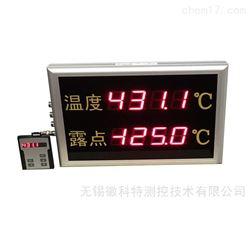 温湿度露点监控大屏HKT900在线反应分析系统