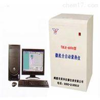 YHLR-6000微机量热仪