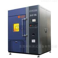 ZK-SXT-1000L水冷式氙灯老化试验箱