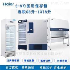 2-8℃医用冷藏箱 药品保存箱
