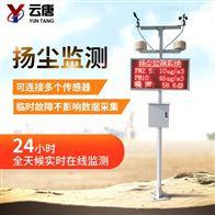 YT-YC扬尘监测设备生产厂家