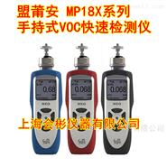 盟莆安手持式VOC快速检测仪