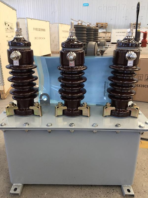 JLSJWS-10三元件油浸式高压计量箱