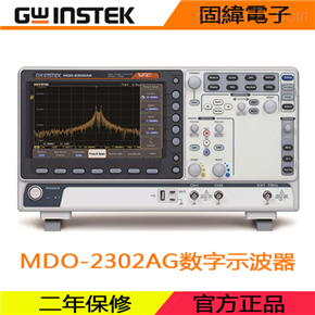 MDO-2302AG数字示波器