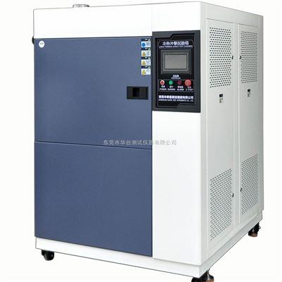 蓄温式冷热冲击箱