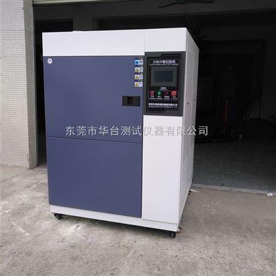 HT-TS-50便宜冷热冲击试验箱
