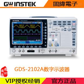 GDS-2102A数字示波器