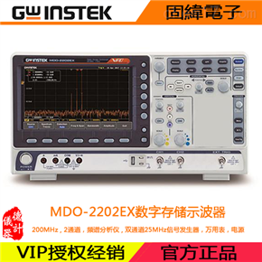 MDO-2202EX数字存储示波器
