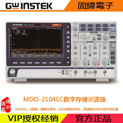 MDO-2104EC数字存储示波器