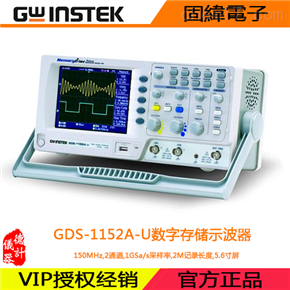 GDS-1152A-U数字存储示波器