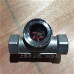 SG-YL11葉輪視鏡內螺紋偏心葉輪水流指示器
