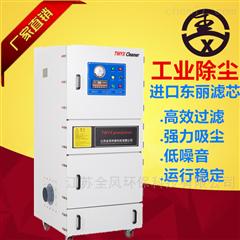 MCJC-4000激光切割烟雾粉尘除尘器