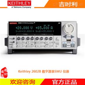 2602B数字源表电源